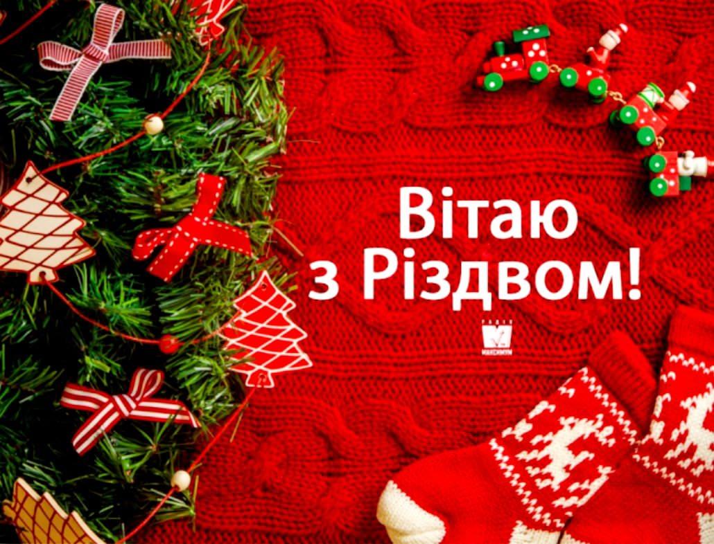 Привітання з католицьким Різдвом у прозі