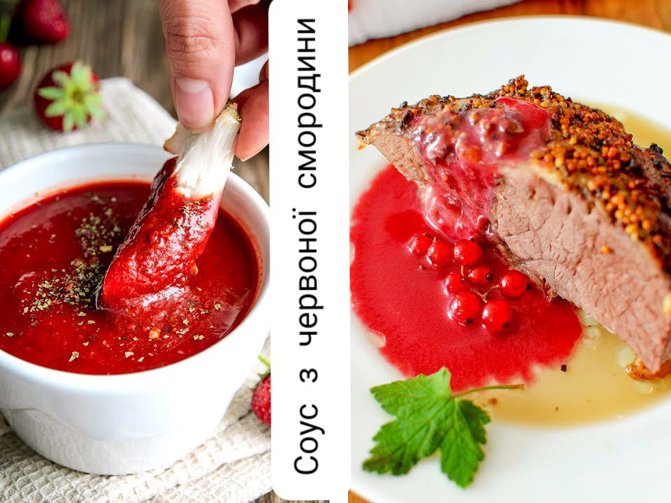 Соус з червоної смородини до м'яса